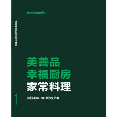 [TM 5] Basic Cookbook - Chinese